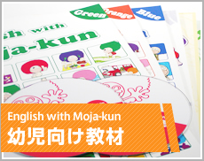 English with Moja-kun:幼児向け教材